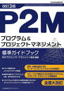 P2Mプログラム&プロジェクトマネジメント標準ガイドブック P2M資格試験教科書/日本プロジェクトマネジメント協会