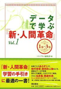 データで学ぶ『新・人間革命』 Vol.1/パンプキン編集部【3000円以上送料無料】