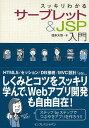 スッキリわかるサーブレット&JSP入門/国本大悟【2500円以上送料無料】