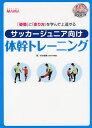 サッカージュニア向け体幹トレーニング 「姿勢」と「走り方」を学んで上達する soccer MAMA/杉本龍勇【2500円以上送料無料】