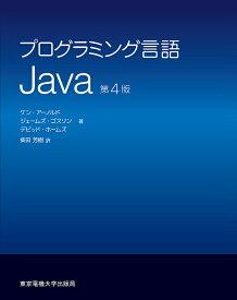 プログラミング言語Java/ケン・アーノルド/ジェームズ・ゴスリン/デビッド・ホームズ【合計3000円以上で送料無料】