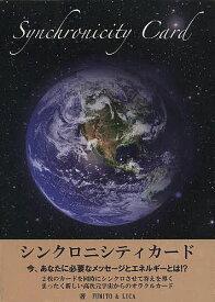 シンクロニシティカード/FUMITO/LICA【合計3000円以上で送料無料】