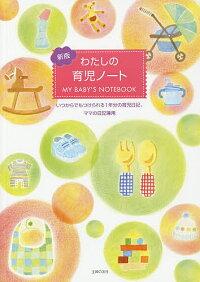 わたしの育児ノート新版