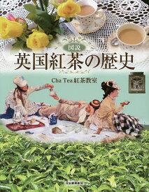 図説英国紅茶の歴史/ChaTea紅茶教室【合計3000円以上で送料無料】