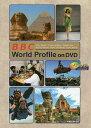 BBCやさしい英語と映像で学ぶ総合英語 BBC World Profile on DVD/森田彰/萓忠義/佐藤明彦【2500円以上送料無料】