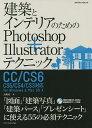 建築とインテリアのためのPhotoshop+Illustratorテクニック/長嶋竜一【2500円以上送料無料】