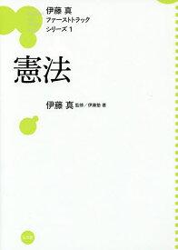 憲法/伊藤塾【合計3000円以上で送料無料】