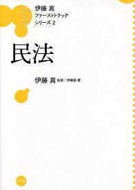 民法/伊藤塾【合計3000円以上で送料無料】