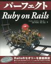 パーフェクトRuby on Rails/すがわらまさのり/前島真一/近藤宇智朗【2500円以上送料無料】