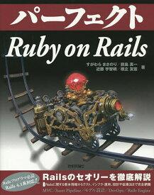 パーフェクトRuby on Rails/すがわらまさのり/前島真一/近藤宇智朗【合計3000円以上で送料無料】