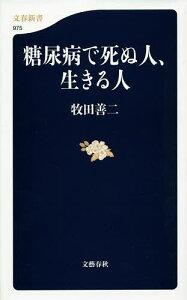 糖尿病で死ぬ人、生きる人/牧田善二【合計3000円以上で送料無料】