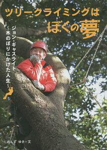 ツリークライミングはぼくの夢 ジョン・ギャスライト〜木のぼりにかけた人生〜/あんずゆき【3000円以上送料無料】