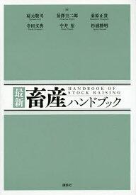 最新畜産ハンドブック/扇元敬司/韮澤圭二郎/桑原正貴【3000円以上送料無料】