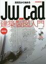 高校生から始めるJw_cad建築製図入門/櫻井良明【2500円以上送料無料】