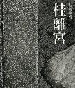 桂離宮 新装版/石元泰博