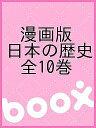 漫画版 日本の歴史 全10巻【2500円以上送料無料】