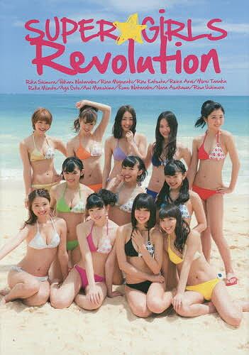 【店内全品5倍】Revolution SUPER☆GiRLS 3rd PHOTOBOOK/TakeoDec./佐藤佑一【3000円以上送料無料】