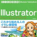 Illustratorトレーニングブック/広田正康【2500円以上送料無料】