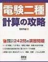 電験二種計算の攻略/菅原秀雄