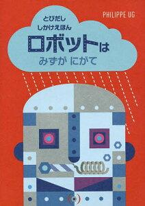ロボットはみずがにがて/フィリップ・ユージー/いはらゆきこ/子供/絵本【合計3000円以上で送料無料】