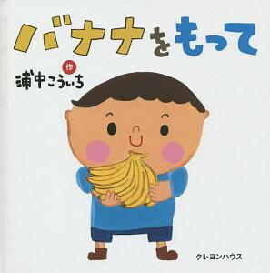 バナナをもって/浦中こういち/子供/絵本【合計3000円以上で送料無料】