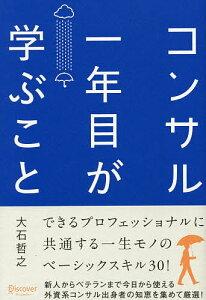 コンサル一年目が学ぶこと/大石哲之【3000円以上送料無料】