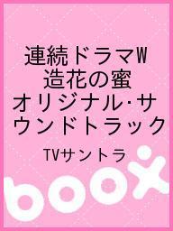 連続ドラマW 造花の蜜 オリジナル・サウンドトラック/TVサントラ【3000円以上送料無料】