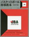 バスケットボール指導教本 上巻/日本バスケットボール協会【2500円以上送料無料】