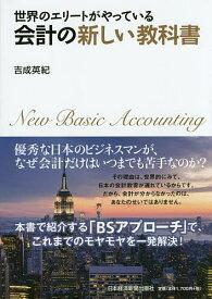 世界のエリートがやっている会計の新しい教科書/吉成英紀【合計3000円以上で送料無料】