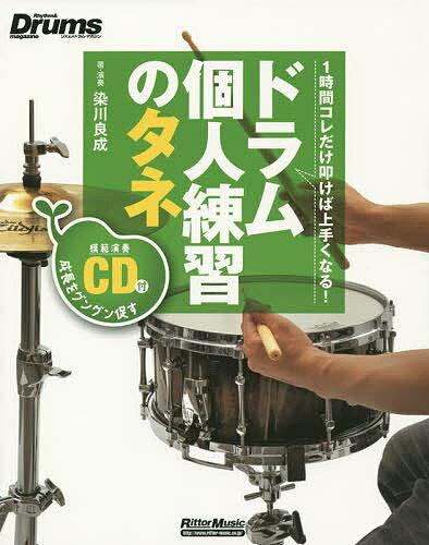 ドラム個人練習のタネ 1時間コレだけ叩けば上手くなる!/染川良成【2500円以上送料無料】