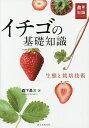 イチゴの基礎知識 生態と栽培技術/森下昌三【2500円以上送料無料】