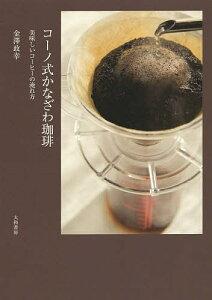 コーノ式かなざわ珈琲 美味しいコーヒーの淹れ方/金澤政幸【3000円以上送料無料】