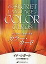 色に隠された秘密の言葉 カラー・カード/I.シガール【合計3000円以上で送料無料】