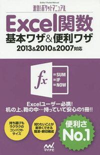 Excel関数基本ワザ&便利ワザ