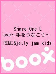 Share One Love〜手をつなごう〜/REMI&jelly jam kids【2500円以上送料無料】