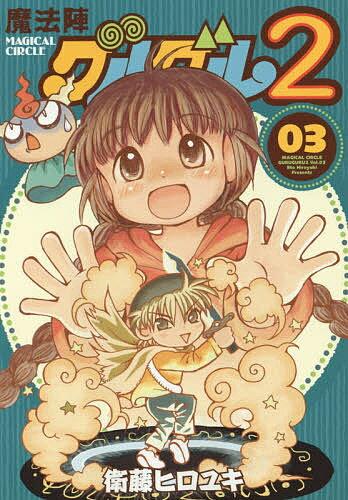 魔法陣グルグル2 3/衛藤ヒロユキ