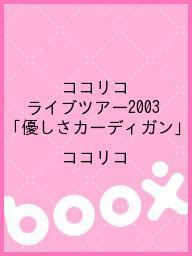 ココリコ ライブツアー2003「優しさカーディガン」/ココリコ【2500円以上送料無料】