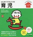 はじめてママ&パパの育児 0〜3才の赤ちゃんとの暮らしこの一冊で安心!/五十嵐隆/主婦の友社【2500円以上送料無料】