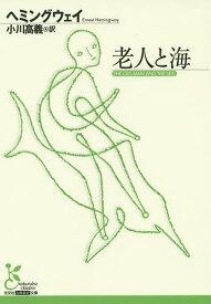 老人と海/ヘミングウェイ/小川高義【3000円以上送料無料】