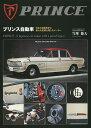 プリンス自動車 日本の自動車史に偉大な足跡を残したメーカー/当摩節夫【合計3000円以上で送料無料】