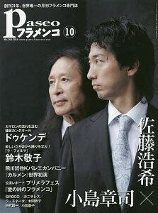 パセオフラメンコ 2014年10月号【3000円以上送料無料】