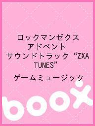 """ロックマンゼクス アドベント サウンドトラック""""ZXA TUNES""""/ゲームミュージック【2500円以上送料無料】"""