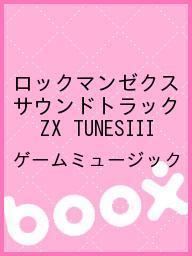 ロックマンゼクス サウンドトラック ZX TUNESIII/ゲームミュージック【2500円以上送料無料】
