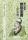 現代語訳景岳全書 伝忠録/張景岳/伴尚志【2500円以上送料無料】