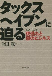 タックスヘイブンに迫る 税逃れと闇のビジネス/合田寛【3000円以上送料無料】