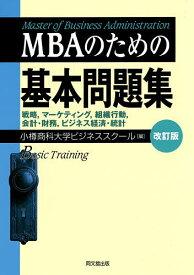 MBAのための基本問題集 戦略,マーケティング,組織行動,会計・財務,ビジネス経済・統計/小樽商科大学ビジネススクール【合計3000円以上で送料無料】