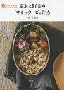 玄米と野菜の「ゆるマクロビ」弁当 朝つめるだけ/中島子嶺麻【2500円以上送料無料】