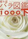 切り花バラ図鑑1000 下巻/フローリスト編集部【2500円以上送料無料】