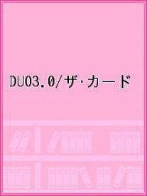 DUO3.0/ザ・カード【3000円以上送料無料】