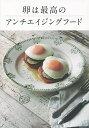 卵は最高のアンチエイジングフード/オーガスト・ハーゲスハイマー【2500円以上送料無料】